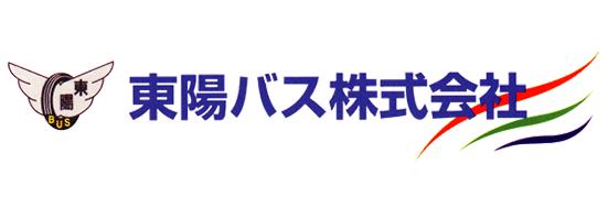東陽バス株式会社